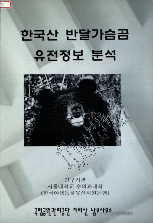 한국산 반달가슴곰 유전정보 분석