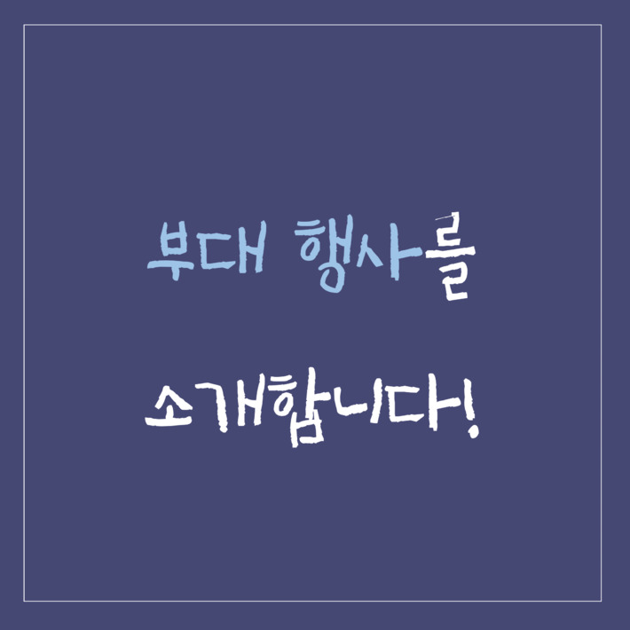 2017년 다다름 필름 파티