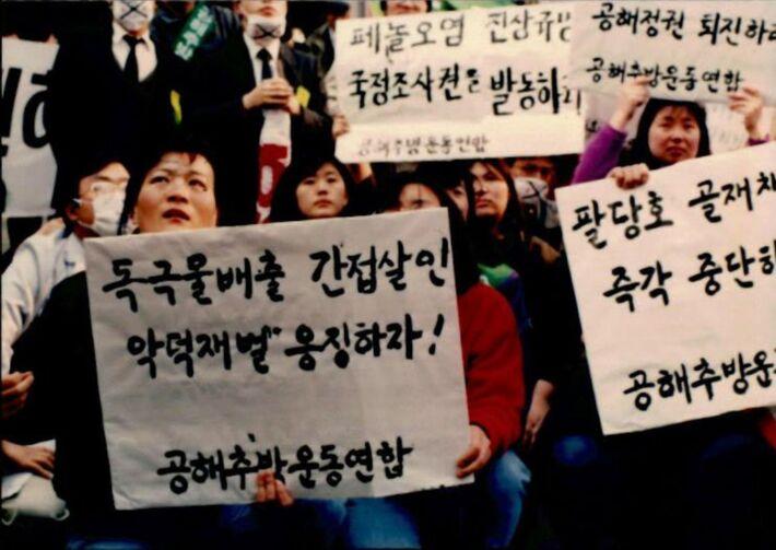 페놀 2차 파동 시위 사진