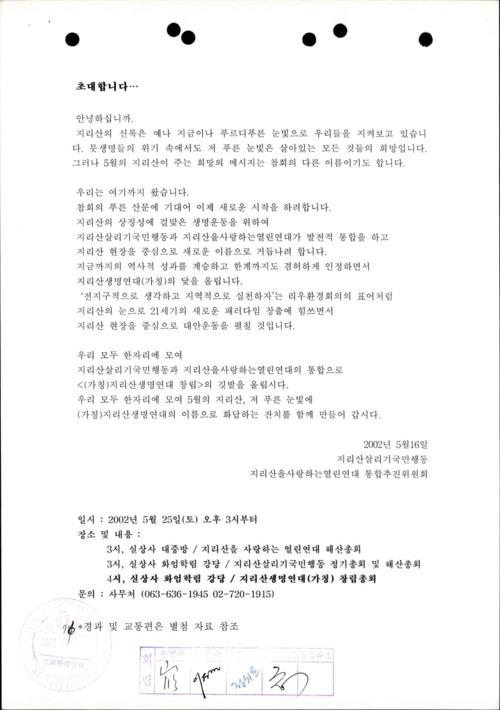 2002년도 지리산생명연대 창립총회 초대문