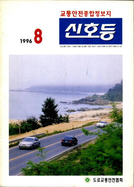 교통안전종합정보지 신호등 통권 제192호