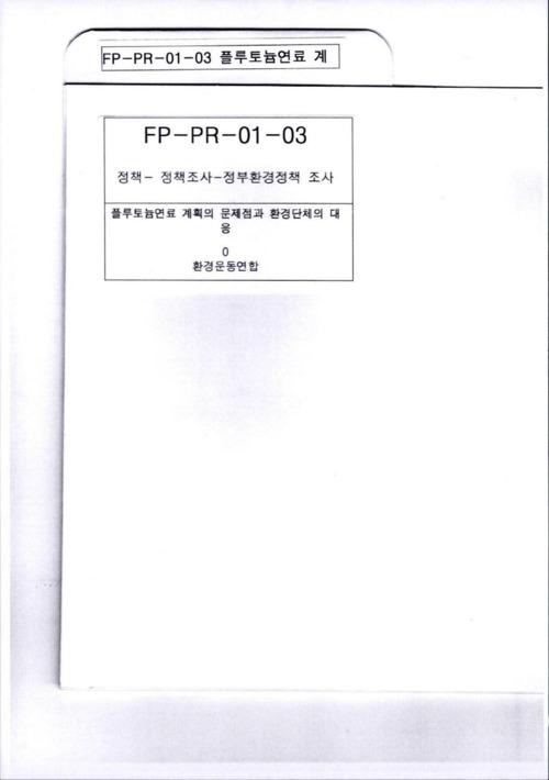 플루토늄 계획의 문제점과 환경단체의 대응