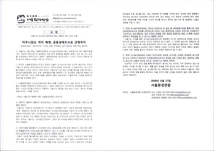 서울시의 강서습지생태공원 훼손 해명에 대한 반박 논평