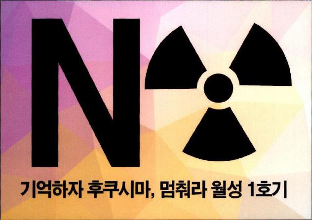 NO 기억하자 후쿠시마, 멈춰라 월성 1호기