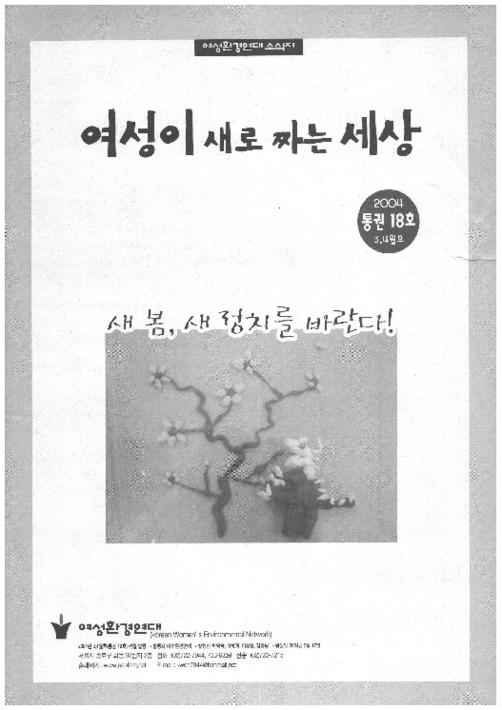 통권18호 2004년 3.4월