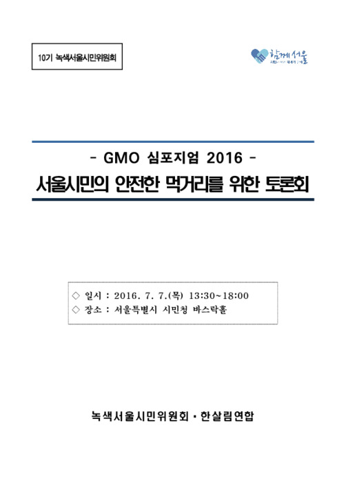 2016 GMO 심포지엄 2016