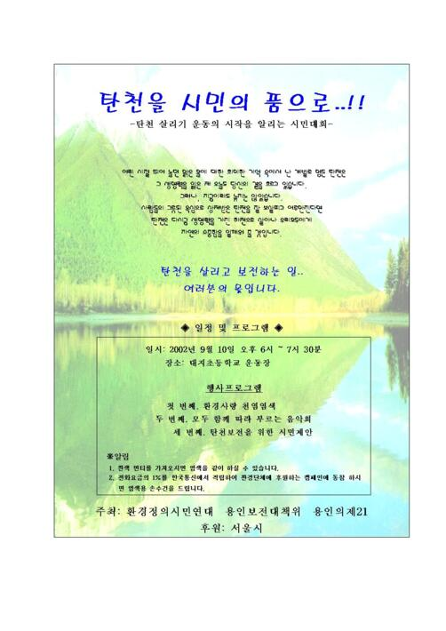 2002년 탄천살리기 시민대회 포스터