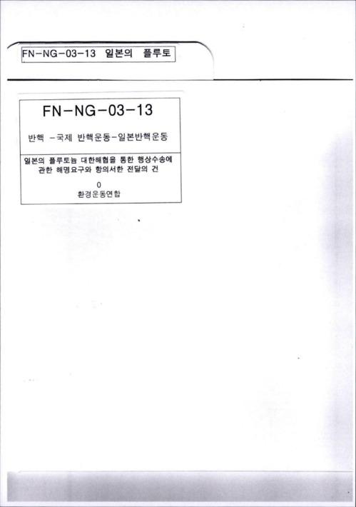 [일본의 플루대한해협을 통한 해상수송에 관한 해명요구와 항의서한 전달의 건 철의 표지]