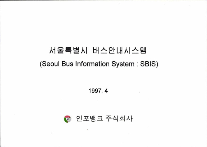서울특별시 버스안내시스템 제공서비스와 기대효과