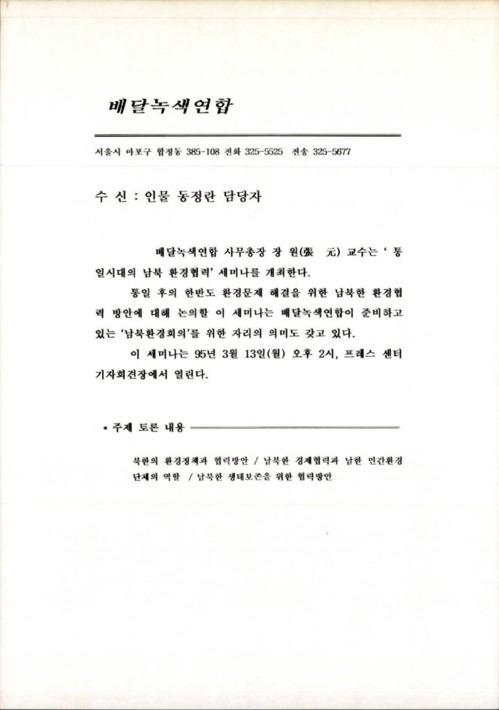 [1995년 통일시대의 남북 환경협력 세미나]