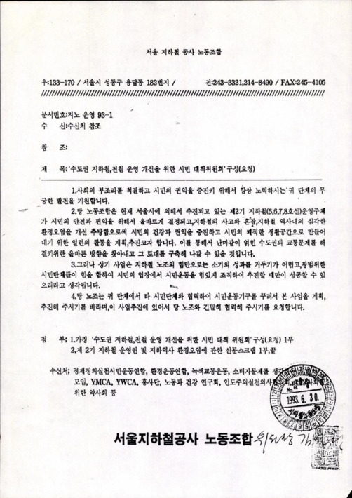 관련 시민단체에게 발송한 수도권 지하철 전철 운영 개선을 위한 시민 대책위원회 구성 요청 공문