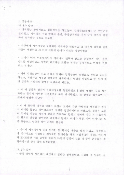 [부안 반핵 시위 집회 상황 보고서]
