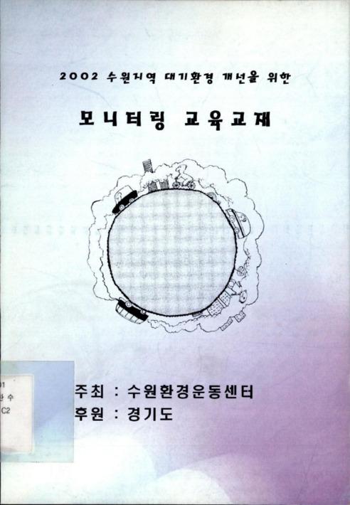 2002 수원지역 대기환경 개선을 위한 모니터링 교육교재