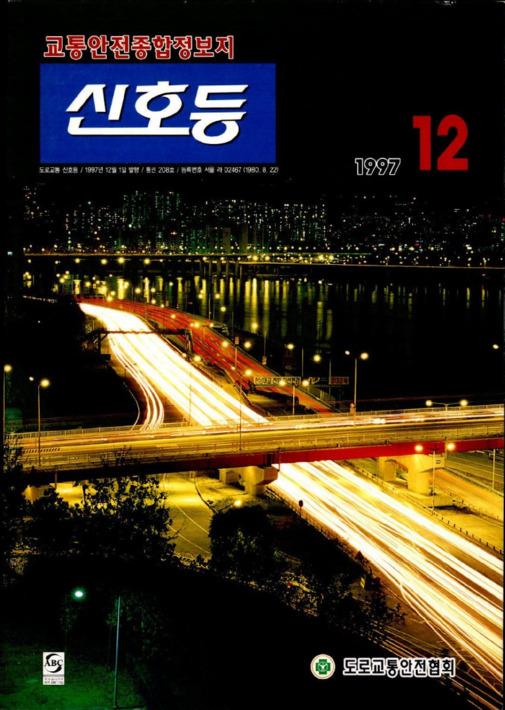 교통안전종합정보지 신호등 통권 208호