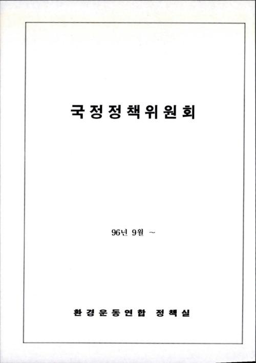 국정정책위원회
