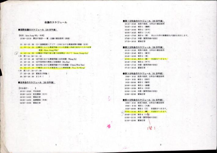 会議のスケジュール