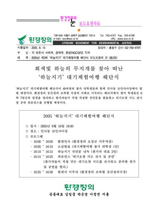 [보도자료] 제3회 하늘지기 대기체험여행 관련 보도요청