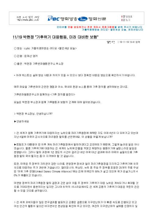 cpbc 19.11.19. 박현정 '기후위기 대응행동, 미래 대비한 보험' 인터뷰전문