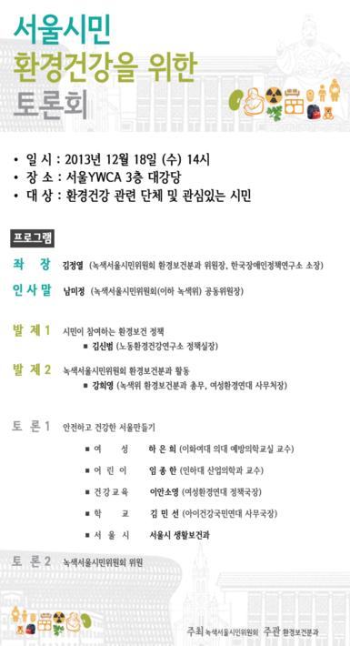 2013 서울시민 환경건강을 위한 토론회 웹포스터