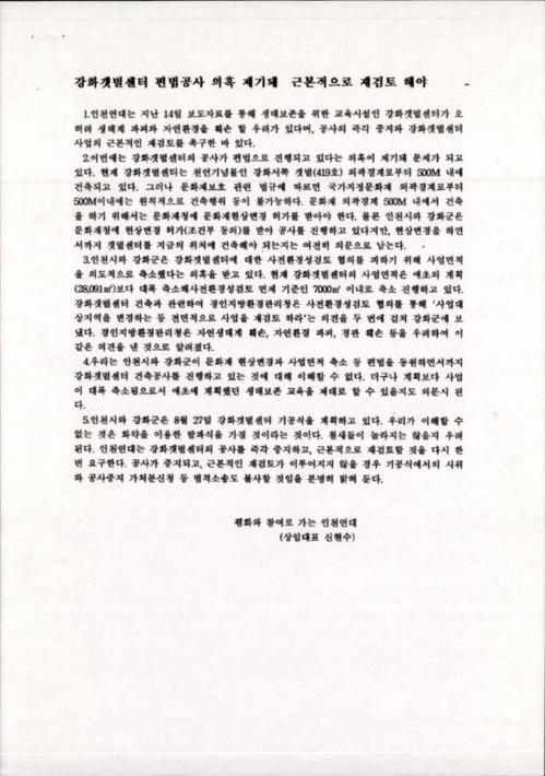 [강화갯벌센터 편법공사 의혹 의견서]