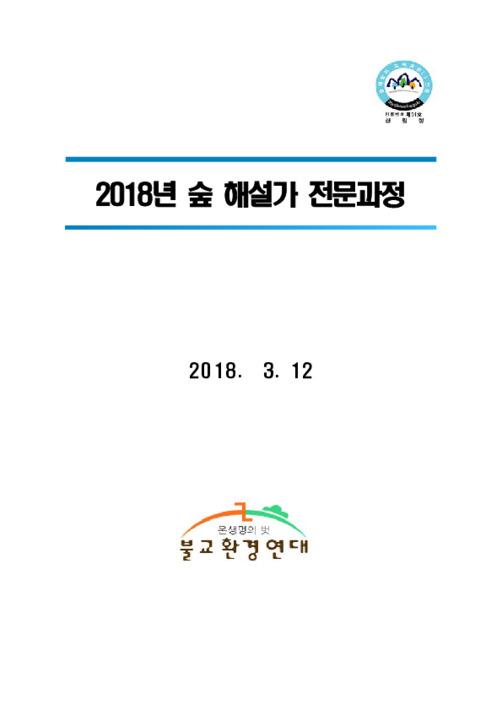 2018년 숲 해설가 전문과정 (운영지침)