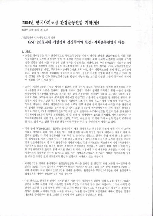 2004년 한국사회포럼 환경운동연합 기획안
