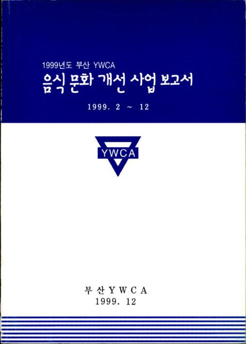 1999년도 부산YWCA 음식 문화 개선 사업 보고서