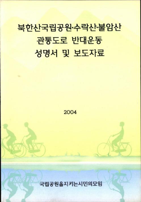 북한산국립공원.수락산.불암산 관통도로 반대 운동 성명서 및 보도자료