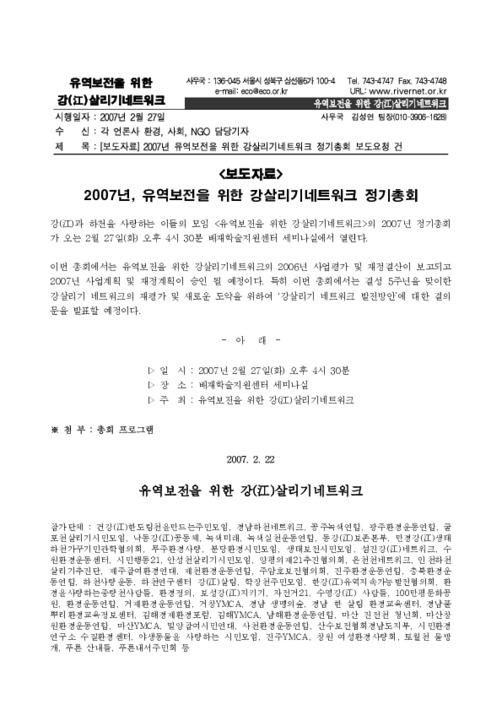 [보도자료] 2007년 유역보전을 위한 강살리기네트워크 정기총회 개최 안내