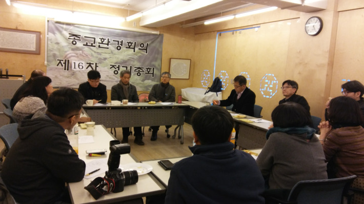 종교환경회의 제16차 정기총회