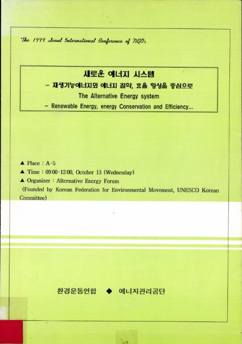 새로운 에너지 시스템