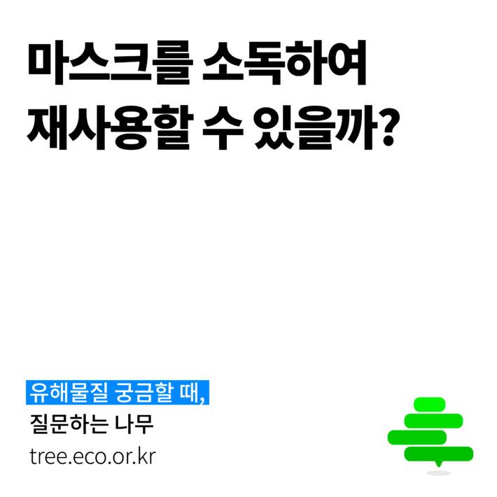 2020년 질문하는 나무 이용 안내