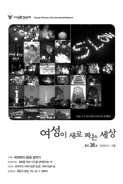 통권36호 2008년 5.6월