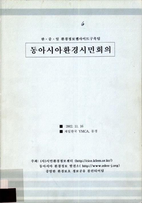 한.중.일 환경정보웹사이트구축팀