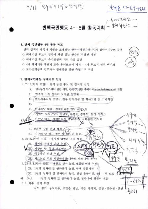 반핵국민행동 4.5월 활동계획