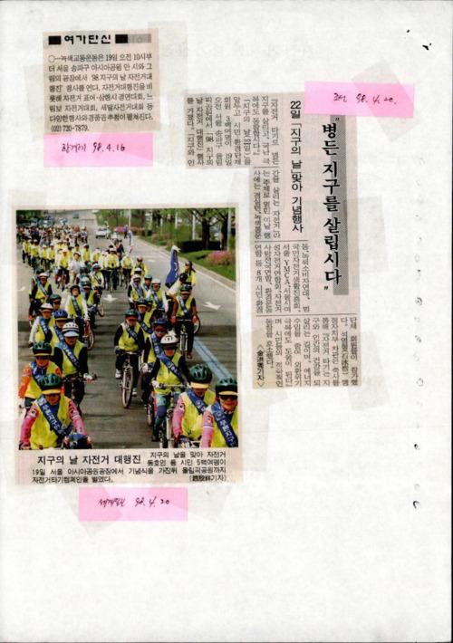 [지구의 날 기념 자전거대행진의 신문기사]
