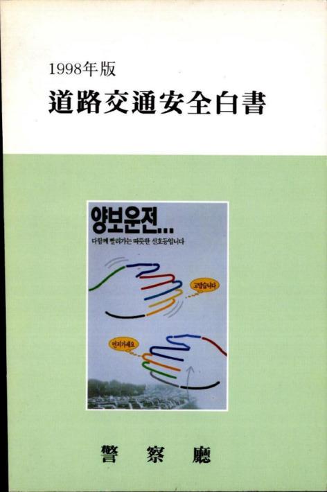 1998年度 道路交通安全白書