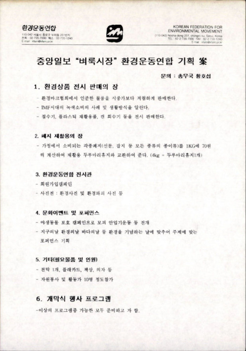 중앙일보 벼룩시장 환경운동연합 기획안