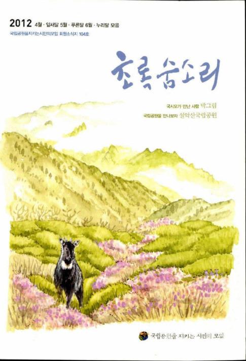 초록숨소리 104호
