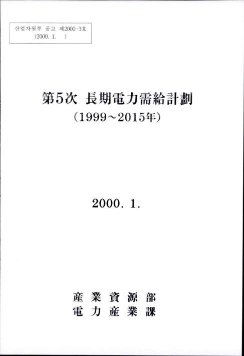 第5次 長期展力需給計劃(1999-2015年)
