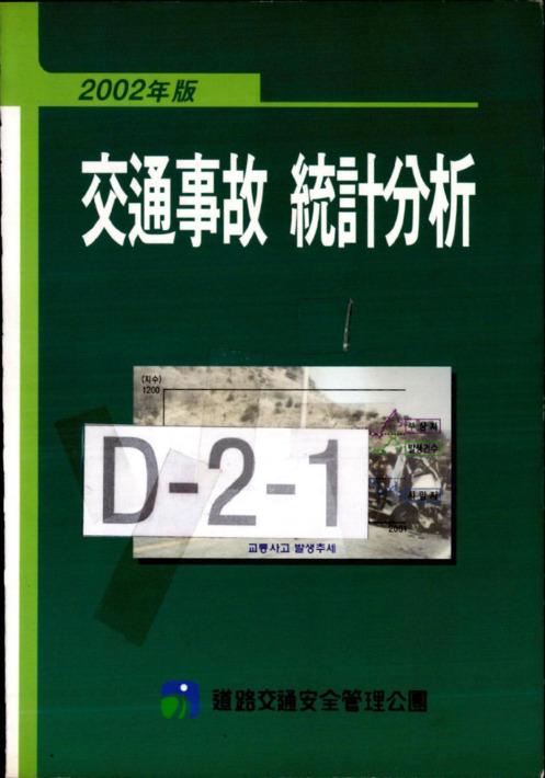 2002년판 교통사고 통계분석
