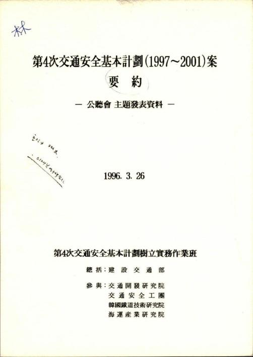 第4次交通安全基本計劃(1997~2001)案 要約