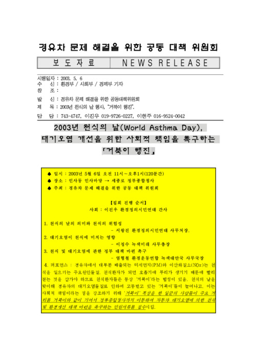[보도자료] 천식의 날 행사 개최