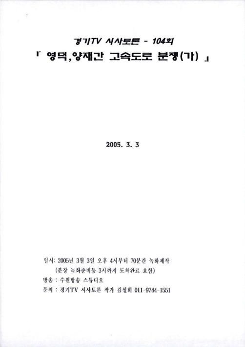 경기TV 시사토론 105회