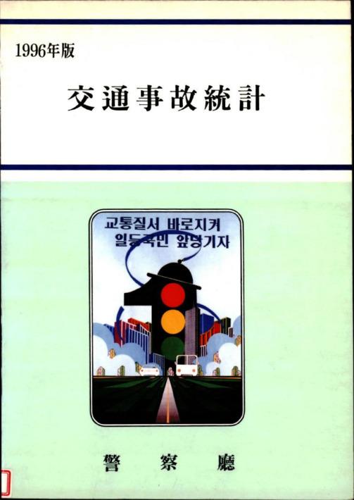 1996年版 交通事故統計