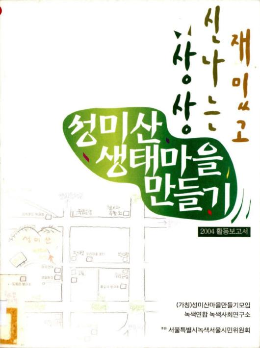 성미산 생태마을 만들기 2004년 활동보고서