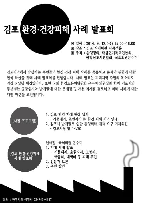 2014년 김포 환경 피해 사례 발표회 포스터
