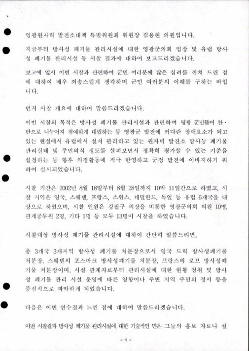 영광원자력 발전소대책 특별위원회 위원장 김용현 의원입니다
