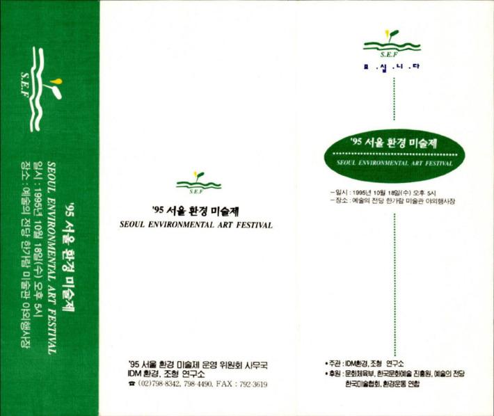 [서울 환경미술제의 안내문]