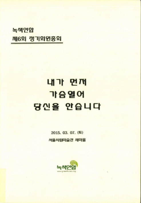 녹색연합 제6회 정기회원총회